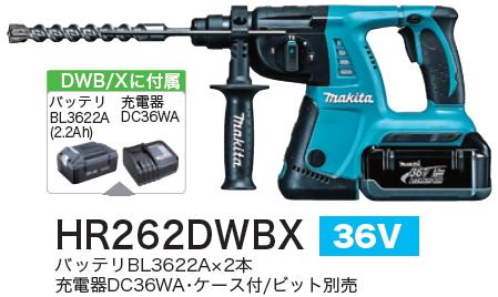マキタ電動工具 【26mmクラス】36V充電式ハンマードリル HR262DWBX【2.2Ahバッテリー×2個】