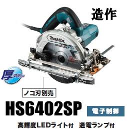 マキタ電動工具 【深切り】165mm電子造作用精密マルノコ HS6402SP【チップソーは別売】