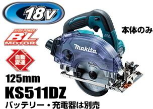 マキタ電動工具 18V充電式防じんマルノコ 125mm KS511DZ(本体のみ/※チップソー別売)【バッテリー・充電器は別売】