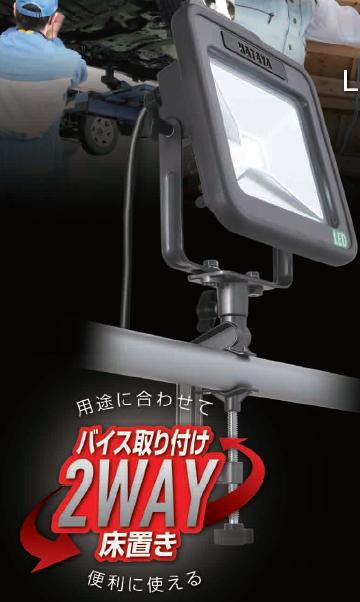 ハタヤ LEDケイ・ライト【特別S価格】 LWA-30