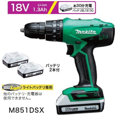 マキタ電動工具 18V充電式振動ドライバードリル【ホーム用】 M851DSX(バッテリー2個・充電器付)【ライトバッテリー専用機】