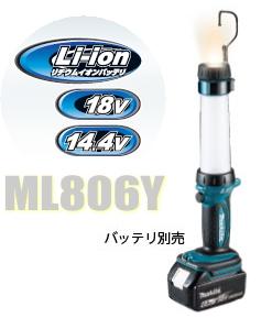 マキタ正規販売店 マキタ電動工具 14.4V 1年保証 18V用充電式LEDワークライト 新色 バッテリー 充電器は別売 ML806Y