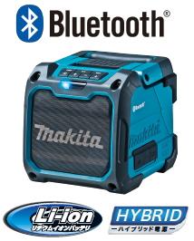 マキタ 充電式スピーカー MR200(青)/MR200B (黒) 【バッテリー・充電器は別売】(Bluetooth対応/※ラジオではありません)シンプルタイプ