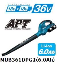 マキタ電動工具 【36V/18V×2】充電式ブロアー MUB361DPG2【18V/6.0Ahバッテリー×2個】