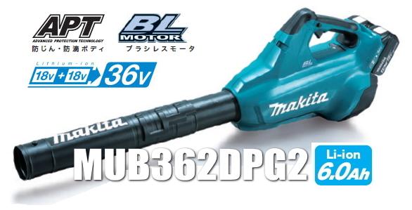 マキタ電動工具 【36V/18V+18V】充電式ブロアー MUB362DPG2【18V/6.0Ahバッテリー×2個】