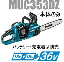マキタ電動工具 【36V/18V+18V】充電式チェンソー【350mm】 MUC353DZ(本体のみ)【バッテリー・充電器は別売】