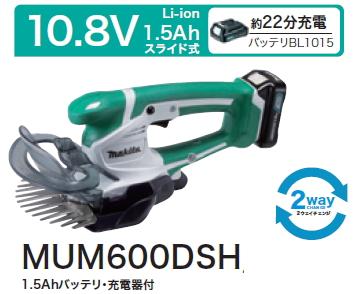 マキタ電動工具 10.8V充電式芝生バリカン(スライドバッテリー式)【刈込幅160mm/特殊コーティング刃仕様】 MUM600DSH【2ウェイチェンジ】