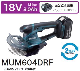 マキタ電動工具 18V充電式芝生バリカン 【刈込幅160mm/特殊コーティング刃仕様】 MUM604DRF【2ウェイチェンジ】
