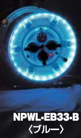 日動工業 防雨型LEDライン電工ドラム アース付/30m・ブレーカー付(漏電保護専用) NPWL-EB33-B(ブルー)