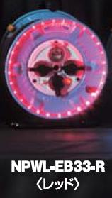 日動工業 防雨型LEDライン電工ドラム アース付/30m・ブレーカー付(漏電保護専用) NPWL-EB33-R(レッド)