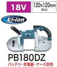 マキタ電動工具 18V充電式ポータブルバンドソー PB180DZ(本体のみ)【バッテリー・充電器は別売】