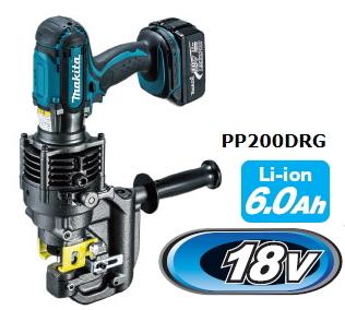マキタ電動工具 18V充電式パンチャー(携帯油圧式) PP200DRG【6.0Ahバッテリータイプ】