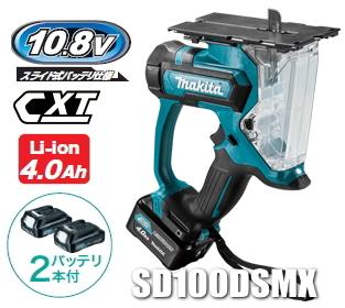 マキタ電動工具 10.8V充電式ボードカッター SD100DSMX【4.0Ahスライド式バッテリー2個付】