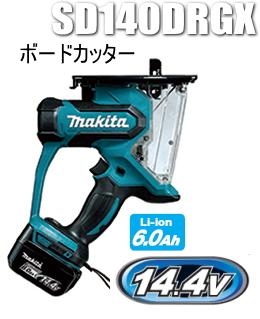 マキタ電動工具 14.4V充電式ボードカッター SD140DRGX【6.0Ahバッテリー2個付】