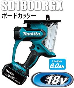 【国内発送】 マキタ電動工具 18V充電式ボードカッター SD180DRGX【6.0Ahバッテリー2個付】:ケンチクボーイ-DIY・工具