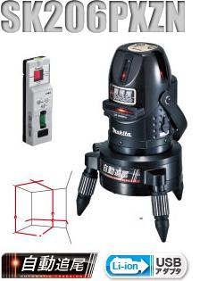 マキタ電動工具 自動追尾レーザー墨出し器 SK206PXZN(リモコン追尾受光器付)【三脚は別売】