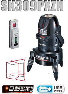 マキタ電動工具 自動追尾レーザー墨出し器 SK309PXZN(リモコン追尾受光器付)【三脚は別売】