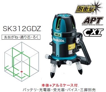 マキタ電動工具 グリーンレーザー墨出し器 SK312GDZ(本体+ケース)【バッテリー・充電器・受光器・バイス・三脚は別売】