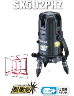 マキタ電動工具 レーザー墨出し器 SK502PHZ【受光器・三脚は別売】