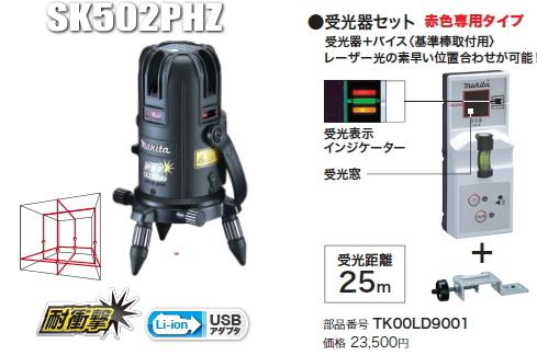マキタ電動工具 レーザー墨出し器(高輝度/ラインポイント) SK502PHZ+受光器TK00LD9001【三脚は別売】