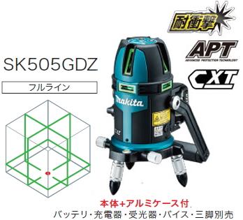 マキタ電動工具 グリーンレーザー墨出し器 SK505GDZ(本体+ケース)【バッテリー・充電器・受光器・バイス・三脚は別売】