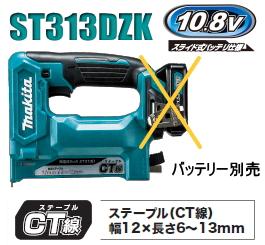 マキタ電動工具 10.8V充電式タッカー【CT線ステープル専用】 ST313DZK(本体+ケース)【バッテリー・充電器は別売】