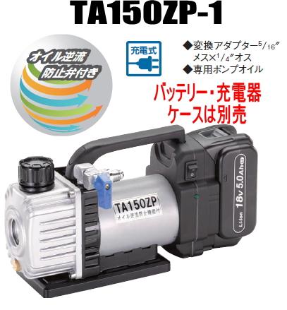 TASCO(タスコ) 省電力型ウルトラミニ18V充電式真空ポンプ TA150ZP-1(本体のみ)【バッテリー・充電器・ケースは別売】