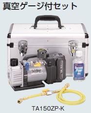 TASCO(タスコ) 省電力型ウルトラミニ18V充電式真空ポンプ真空ゲージ付セット TA150ZP-K(TA142MD/デジタル計)