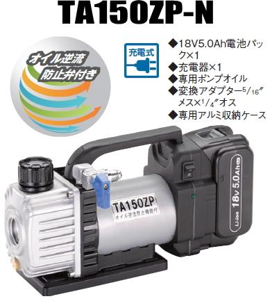 TASCO(タスコ) 省電力型ウルトラミニ18V充電式真空ポンプ TA150ZP-N【5.0Ah電池×1・充電器・ケース付】