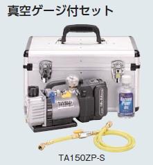 TASCO(タスコ) 省電力型ウルトラミニ18V充電式真空ポンプ真空ゲージ付セット TA150ZP-S(TA142MK/アナログ計)