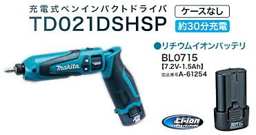 マキタ インパクトドライバー 7.2V充電式ペンインパクトドライバー(無段変速) TD021DSHSP(バッテリー×1個・充電器)【※ケースなし】