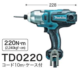 マキタ電動工具 インパクトドライバー(100V) TD0220(10mコード・ケース付)