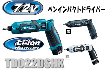 マキタ インパクトドライバー 7.2V充電式ペンインパクトドライバー TD022DSHX(青)/TD022DSHXB(黒)/TD022DSHXW(白)【BL0715(1.5Ah)×2個付】