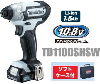 マキタ インパクトドライバー 10.8V充電式インパクトドライバー TD110DSHSW(白)【BL1015×1個・充電器・ソフトケース付】