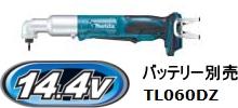 マキタ電動工具 14.4V充電式アングルインパクトドライバー TL060DZ(本体のみ)【バッテリー・充電器は別売】