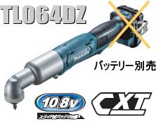 マキタ電動工具 10.8V充電式アングルインパクトドライバー TL064DZ(本体のみ)【バッテリー・充電器は別売】