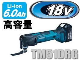 マキタ電動工具 18V充電式マルチツール TM51DRG【6.0Ah電池タイプ】