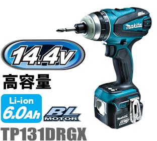 マキタ インパクトドライバー 14.4V充電式4モードインパクトドライバー TP131DRGX(青)/TP131DRGXB(黒)【6.0Ah電池×2個フルセット】