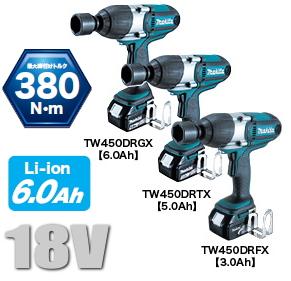 マキタ電動工具 18V充電式インパクトレンチ【380N・m】 TW450DRGX【6.0Ahバッテリー×2個】