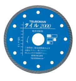 ツボ万 ダイヤモンドホイール タイル2000(125×1.3×5×22) T2000-125 11003