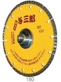 ツボ万 ダイヤモンドホイール 与三郎ネジ付(180×2.0×7×M16ネジ) YB-180B 11075