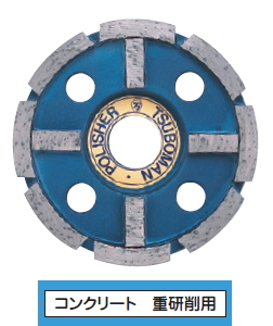ツボ万 ポリッシャ十字(100×4.5×7×22) 重研削用 FWM-100(C)×22 1120601