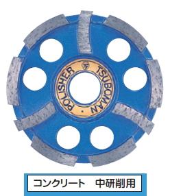 ツボ万 ポリッシャS字(100×4.5×7×22) 中研削用 FWM-100(S)×22 1120701
