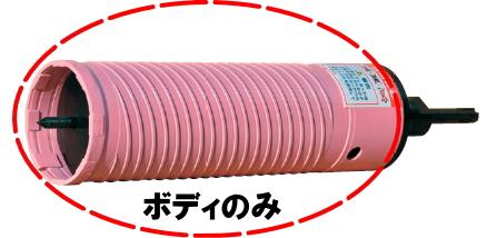 ツボ万 コアドリル(ボディ単体) CD-DZ22BODY(φ22×195) 11522