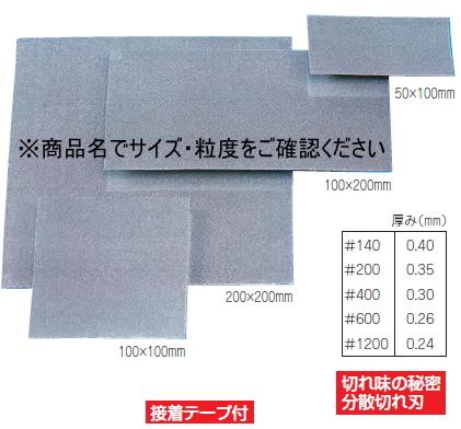 ツボ万 アトマシート(汎用・金型・セラミック・ガラス研磨) 200×200 #400 ATS20×20#40 12737