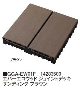 タカショーエクステリア エバーエコウッド ジョイントデッキ サンディング ブラウン GGA-EW01F【1ケース/12枚入/1.08平米】