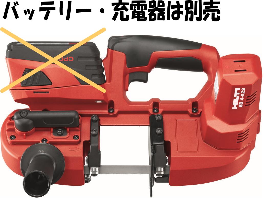 HILTI(ヒルティ) 21.6V充電式バンドソー SB4-A22(本体のみ)【バッテリー・充電器・ケースは別売】