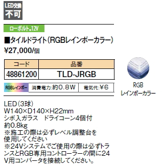 タカショーエクステリア 地中埋込型ライト タイルドライト(RGBレインボーカラー)(ローボルト) LED3球 TLD-JRGB