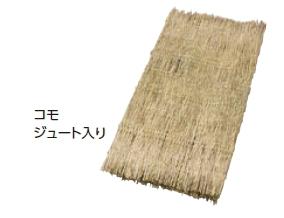 タカショーエクステリア【緑化資材】 菰(コモ) ジュート入り 約110×176cm【1ケース/25枚】
