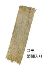 タカショーエクステリア【緑化資材】 菰(コモ) 姫縄入り 上 約110×176cm【1ケース/20枚】